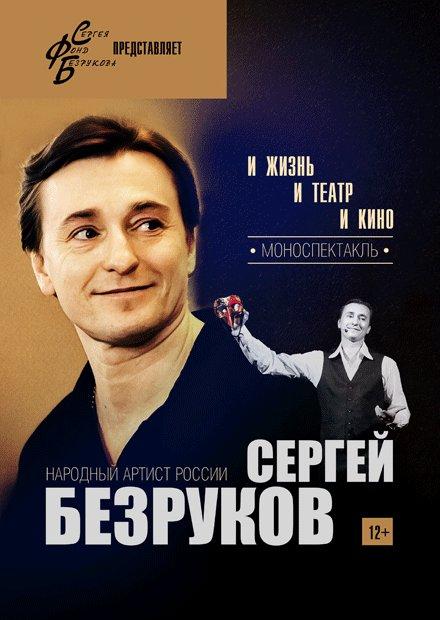 Сергей Безруков. «И жизнь, и театр, и кино»