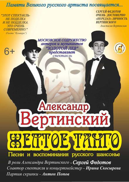 Александр Вертинский. Желтое танго