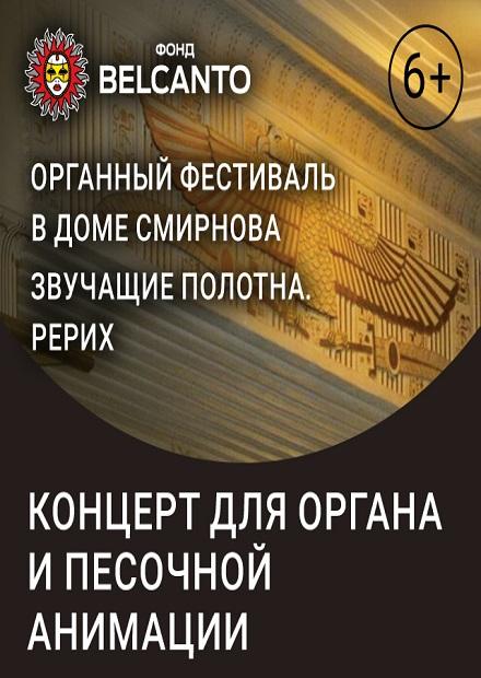 Рерих. Концерт для органа и песочной анимации