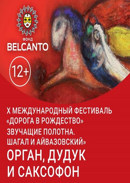 Шагал и Айвазовский. Орган, дудук и саксофон