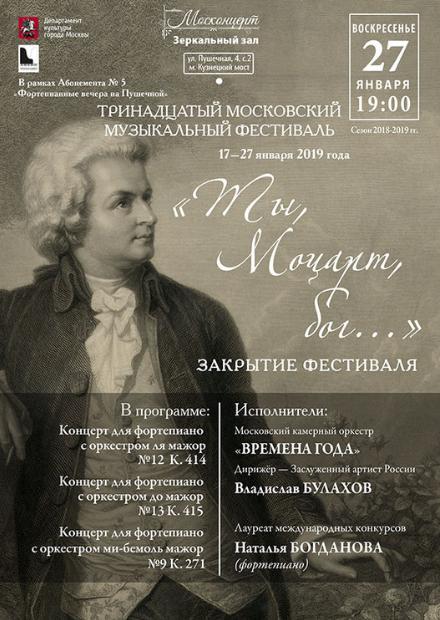 Фортепианные концерты Моцарта