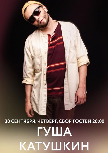 """Гуша Катушкин. Концерт """"Экономклац"""""""