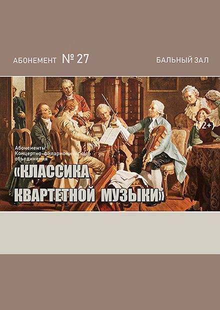 Чайковский. Брамс