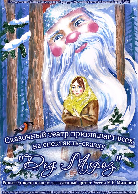 "Новогодний переполох и сказка ""Дед Мороз"""