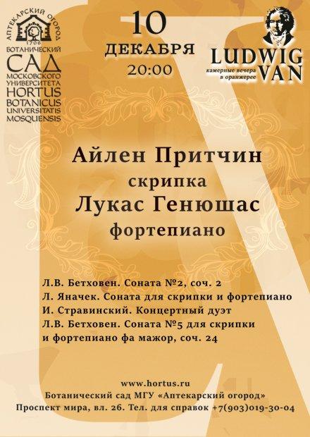 Айлен Притчин (скрипка) и Лукас Генюшас (фортепиано)
