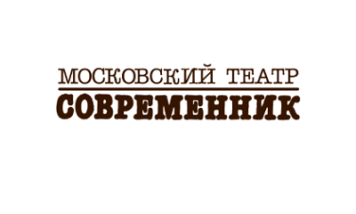 """Театр """"Современник"""" (Другая сцена)"""