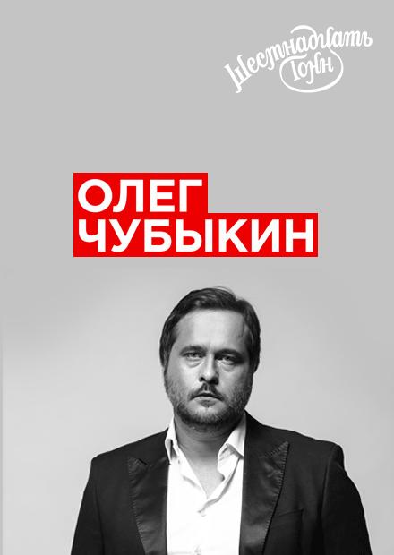 Олег Чубыкин. Презентация альбома