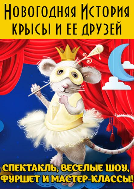 Новогодняя история крысы и ее друзей