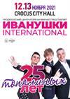 Иванушки International. Юбилейный концерт «25 лет»