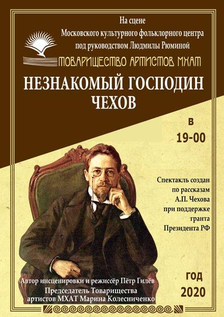 Незнакомый господин Чехов
