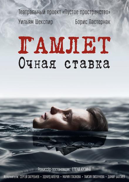 Гамлет. Очная ставка