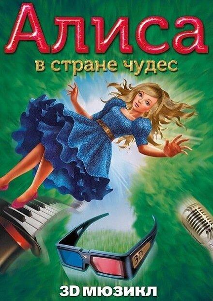 """3D-мюзикл """"Алиса в Стране чудес"""""""