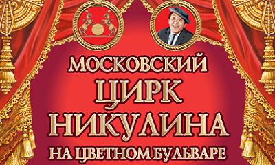 Московский цирк Юрия Никулина на Цветном бульваре