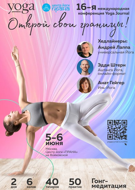 Конференция Yoga Journal