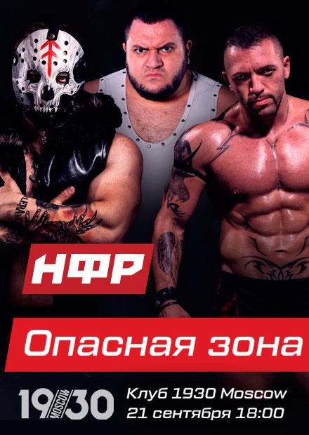 """Реслинг-шоу НФР """"Опасная зона 2019"""""""