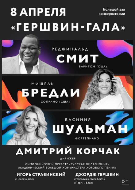 Гершвин-гала. Басиния Шульман, Дмитрий Корчак