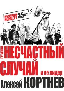 Несчастный случай (Воронеж)