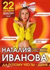 """Наталия ИВАНОВА """"Да потому что ты - дыня"""" Специальные гости """"БАЛАГАН ЛИМИТЕД"""""""