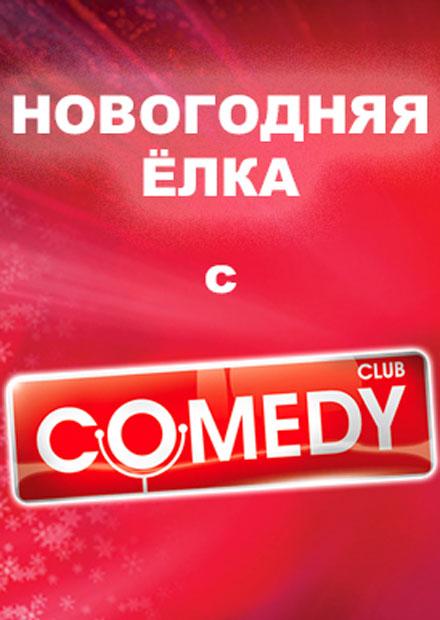 """Новогодняя елка с """"Comedy Club"""""""