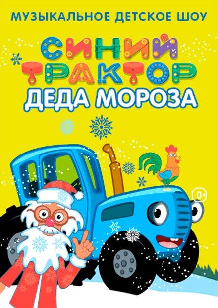 Синий Трактор - путешественник