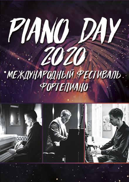 Международный фестиваль фортепиано Piano day 2020