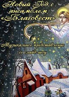 """Новый год с ансамблем """"Благовест"""""""