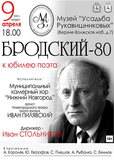 Камерный хор Нижний Новгород. «Бродский — 80»