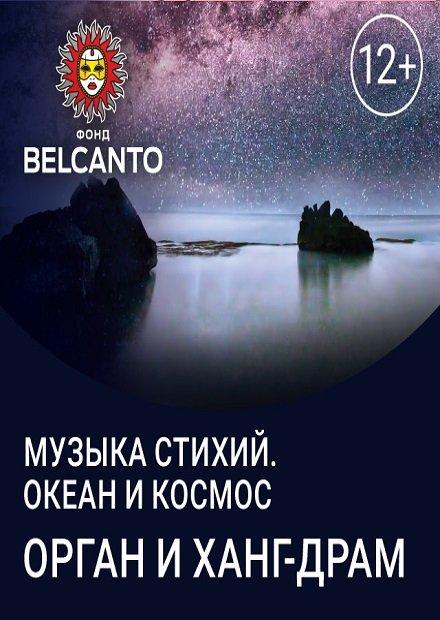 Музыка стихий: Океан и космос. Орган и ханг-драм