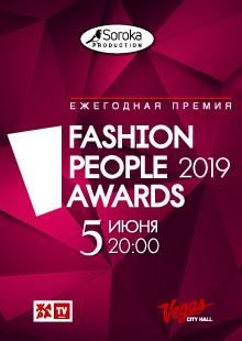 """Ежегодная премия """"Fashion People Awards 2019"""""""