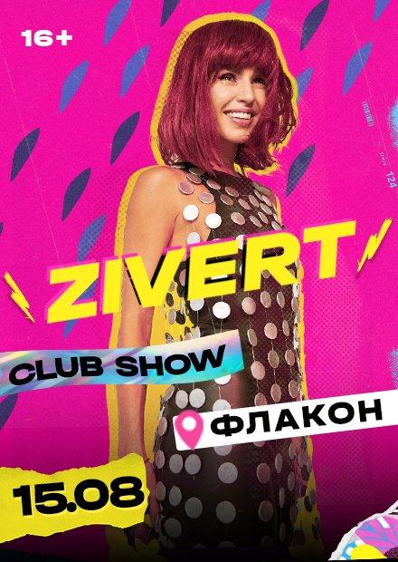Zivert. Сlub show на Summer Sound