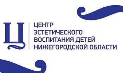 Центр эстетического воспитания детей (Нижний Новгород)
