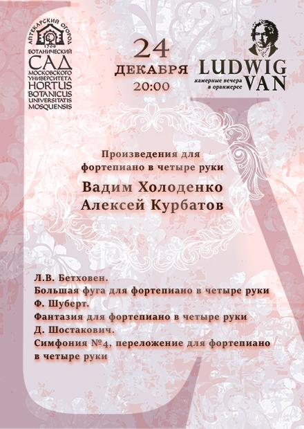 Вадим Холоденко (фортепиано) и Алексей Курбатов (фортепиано)