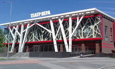 """Театр """"Вера"""" (Нижний Новгород)"""