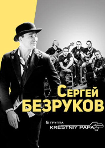 Сергей БЕЗРУКОВ & группа KRЁSTNIY PAPA