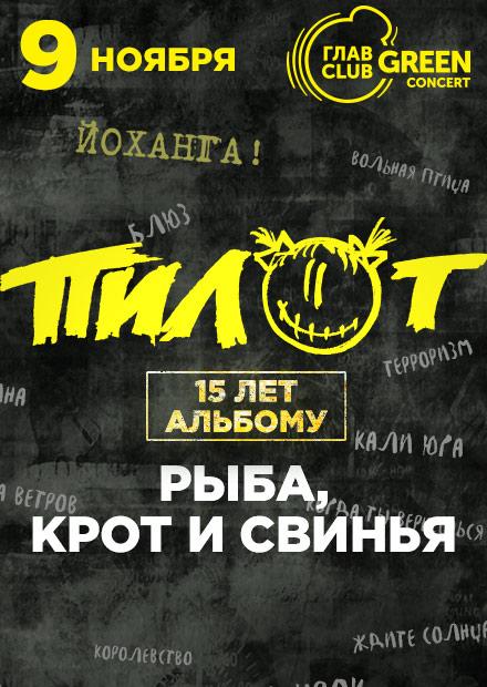 """ПилОт: 15 лет альбому """"Рыба, крот и свинья"""""""