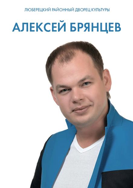 Алексей Брянцев (Люберцы)
