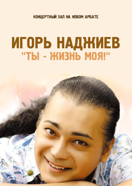 """Игорь Наджиев. """"Ты - жизнь моя!"""""""