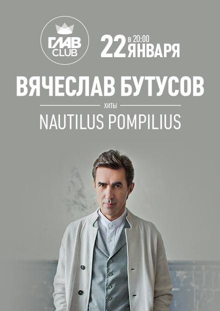 Вячеслав Бутусов. Все хиты NAUTILUS POMPILIUS