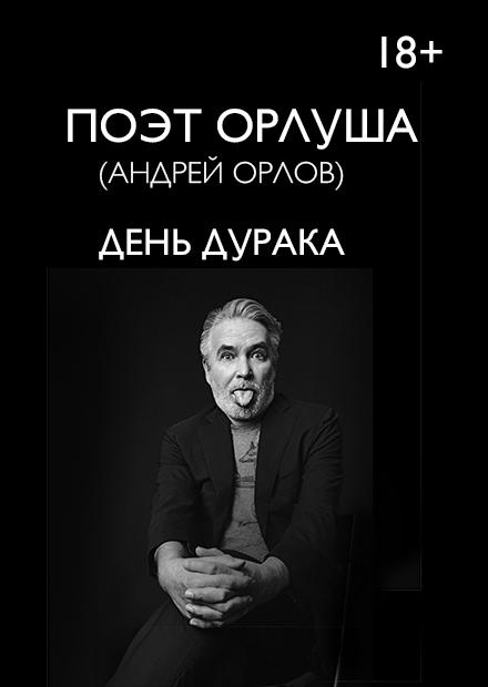 """Поэт Орлуша (Андрей Орлов) с программой """"День дурака"""""""