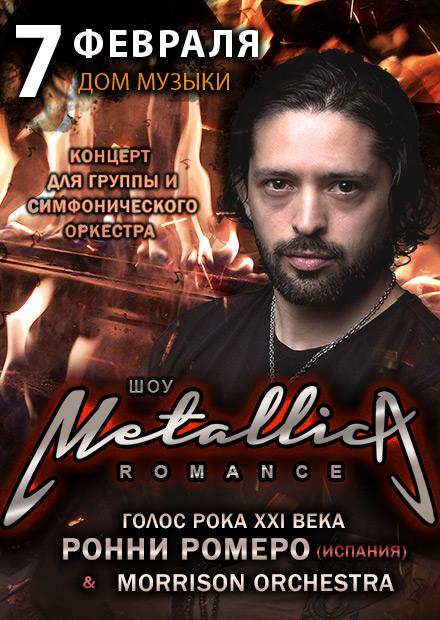 Шоу «Metallica Romance»
