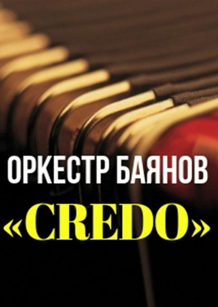 Оркестр баянов «CREDO»