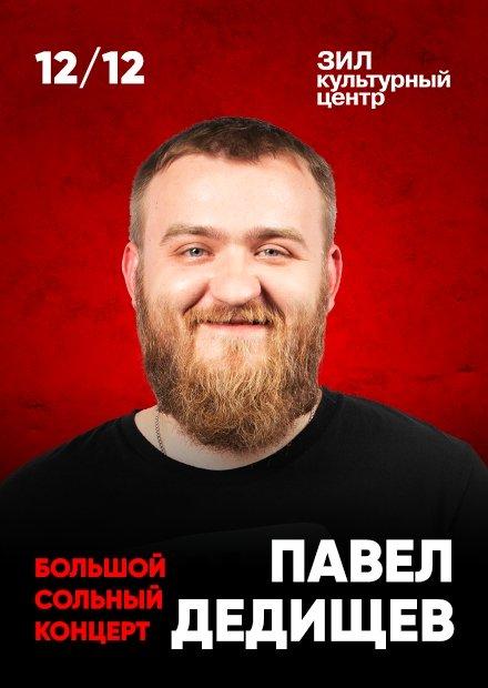 Павел Дедищев