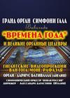 """Гранд-орган симфони-гала. """"Времена года"""" Вивальди и великие органные шедевры"""