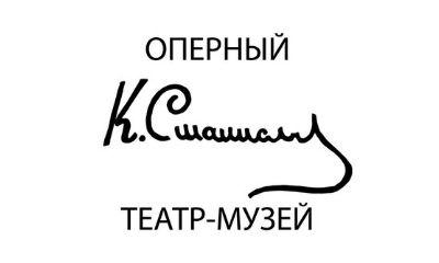 Оперный театр-музей при Доме К.С. Станиславского