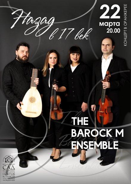Музыка барокко — назад в 17 век
