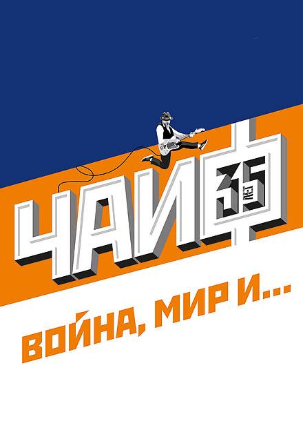 """Чайф: 35 лет группе. """"Война, мир и…"""" (СПб)"""