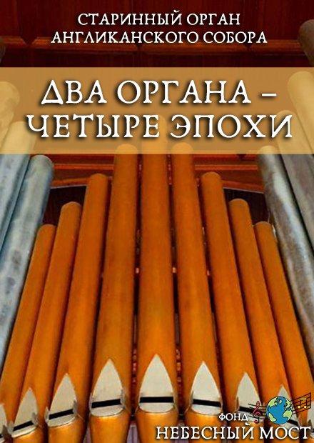 Старинный орган Англиканского собора. Два органа - четыре эпохи