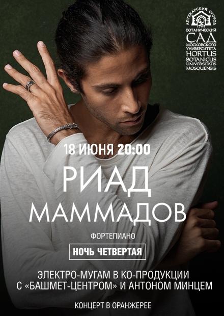 Риад Маммадов. Ночь четвертая. Джаз-мугам
