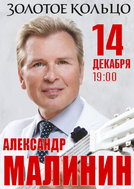 Александр Малинин (Коломна)