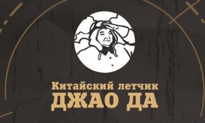 """Клуб """"Китайский летчик Джао-Да"""" (Ярославль)"""